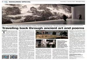 Shanghai Daily: Traveling Back Through Ancient Art and Poems