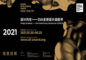 2021 Design Intelligence Award Announcement