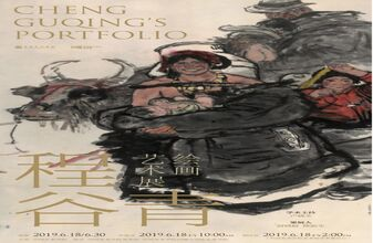 An exhibition of work by Cheng Guqing is on