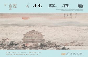 The Solo Exhibition of Lin Haizhong will be on
