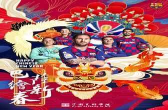 China Academy of Art Partnered with FC Barcelona to Celebrate Chinese New Year